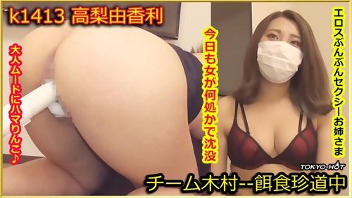 東京熱 k1413 餌食牝 高梨由香利 Tokyo Hot k1413