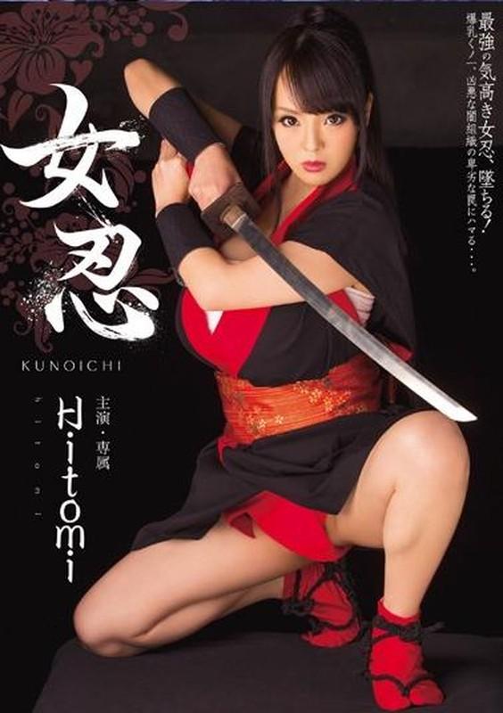 Hitomi Tanaka MIDE 271 Woman Shinobu