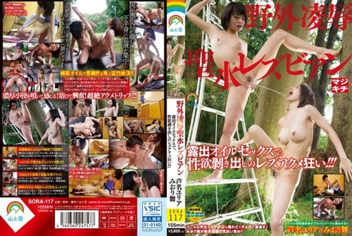SORA-117 Outdoor Humiliation In The Holy Water Lesbian Exposed Oil Sex, Libido Bare Rezuakume Crazy
