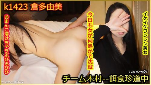 東京熱 k1423 餌食牝 倉多由美 Tokyo Hot k1423