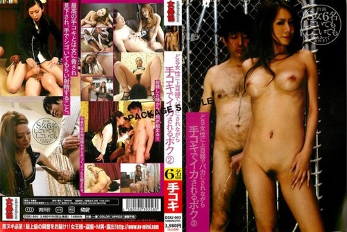 DSKJ-005 I Will Be Squid Handjob While Being Made Fun Of In The Eye On The Female S Degree