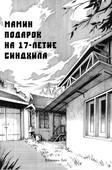 [Kharisma Jati] Cindhil's 17th Birthday Present From Mom [Russian]