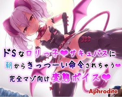 [Aphrodite] A Very Sadist Little Succubus' Harsh Perverted Orders / ドSロリっ子サキュバスに朝からきっつーい命令されちゃう完全マゾ向け変態ボイス