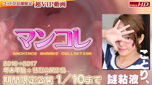 ガチん娘 gachig246 ことり -別刊マンコレ132