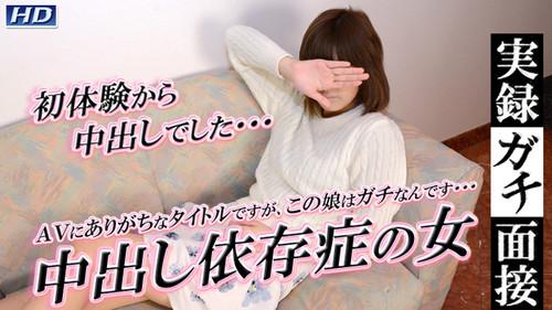 ガチん娘 gachi1085 みほの -実録ガチ面接128